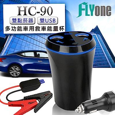 FLYone HC-90 汽柴油通用 8000mAh救車行動電源 功能車用充電能量杯-自