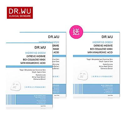 (買二送一)DR.WU 保濕亮白生物纖維面膜3入