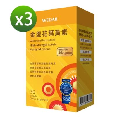WEDAR 世界品質金獎金盞花葉黃素3盒優惠組(30顆/盒)