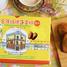 貓德蓮 金蕉瑪德蓮蛋糕 6入/盒