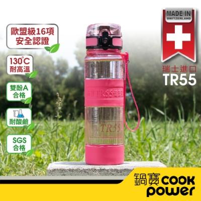 【CookPower鍋寶】TR55健康瓶550ml-粉紅色 BTR-552P