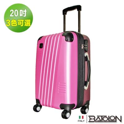 義大利BATOLON  20吋  絢彩雙色加大ABS硬殼箱 (3色任選)