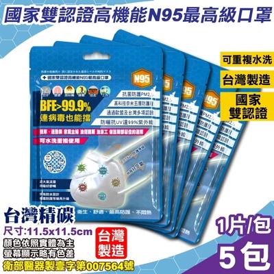 台灣精碳 N95醫用口罩 1入x5包 (國家認證 可水洗重複使用 台灣製)