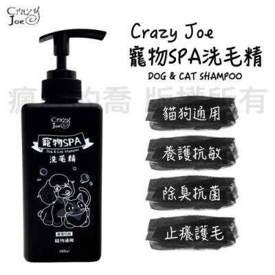 Crazy Joe瘋狂的喬 寵物SPA洗毛精500ml