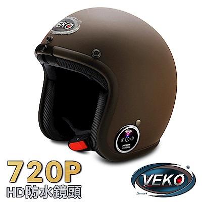 VEKO二代隱裝式720P行車紀錄器+內建雙聲道藍芽通訊安全帽(雅光深咖啡)