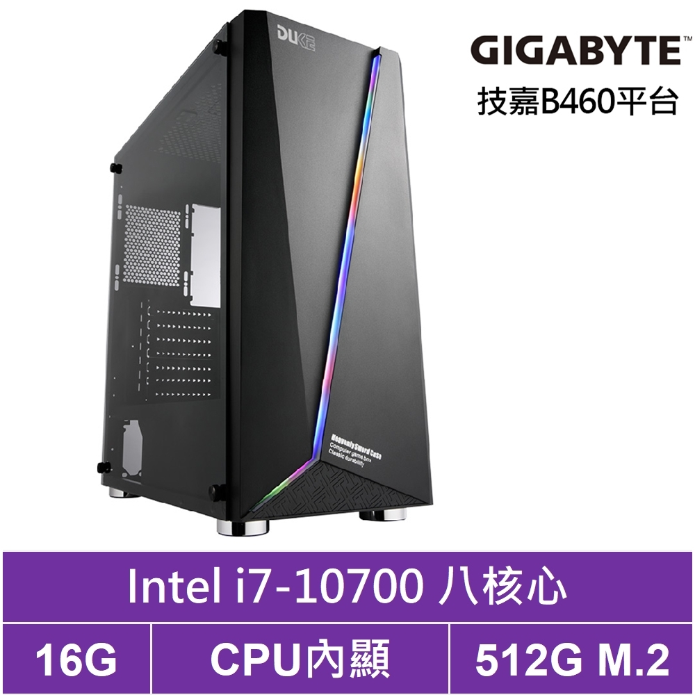技嘉B460平台[冰封祭司]i7八核效能電腦