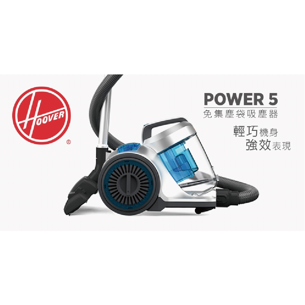 HOOVER  POWER 5 免集塵袋吸塵器