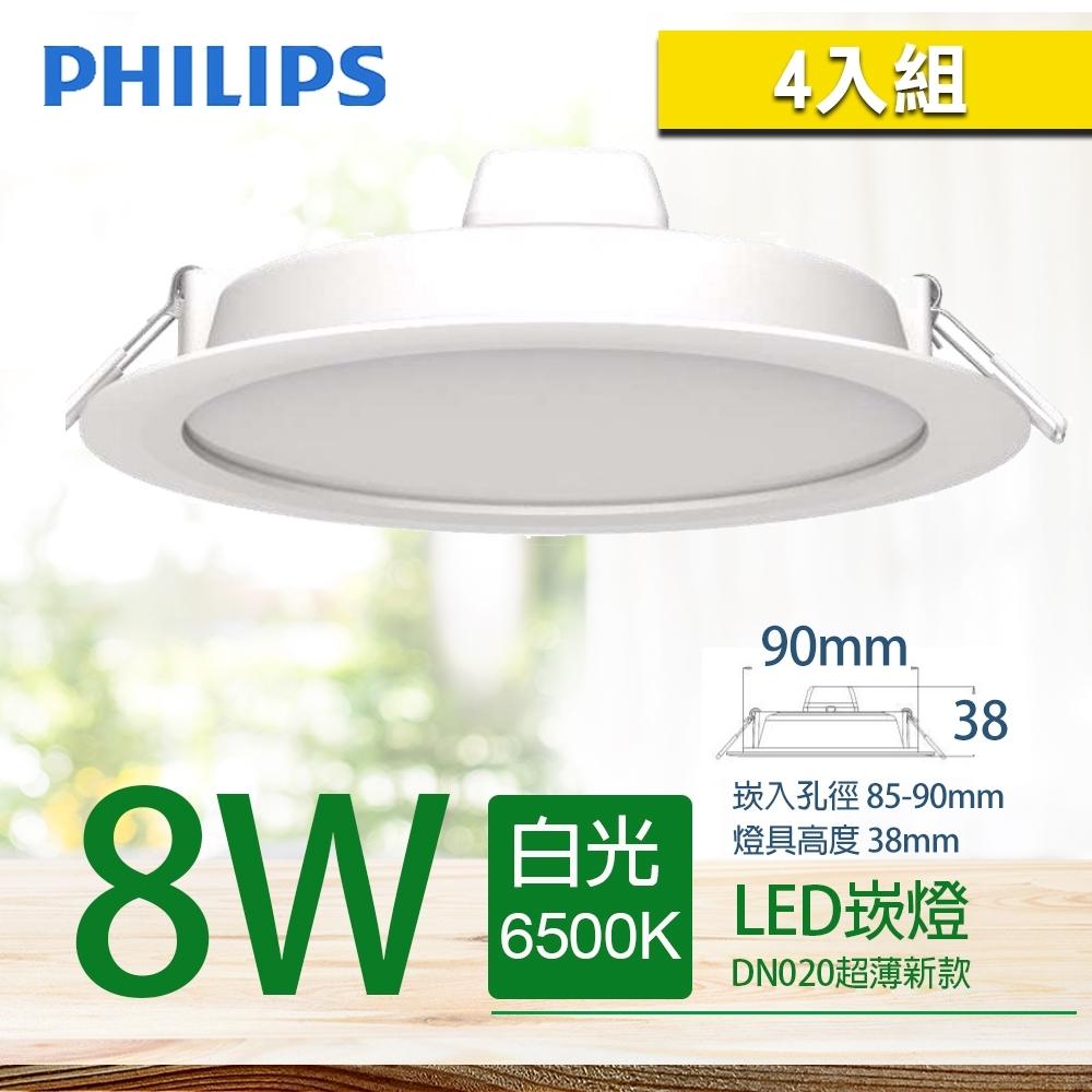 4入組【PHILIPS 飛利浦】LED薄型崁燈 8W  DN020B
