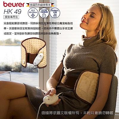beurer 德國博依熱敷墊 《腰腹專用型》HK 49