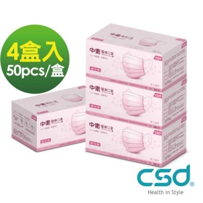 中衛 醫療口罩-櫻花粉 200片超值組(50片/盒x4盒)