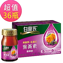 白蘭氏 黑醋栗+金盞花葉黃素精華飲 36瓶組