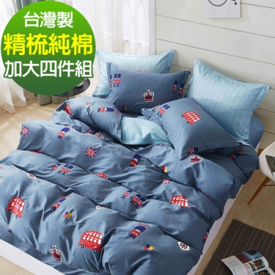 9 Design 倫敦小鎮 加大四件組 100%精梳棉 台灣製 床包被套純棉四件式