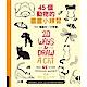 45個動物的畫畫小練習:900種圖形一次學會 product thumbnail 1