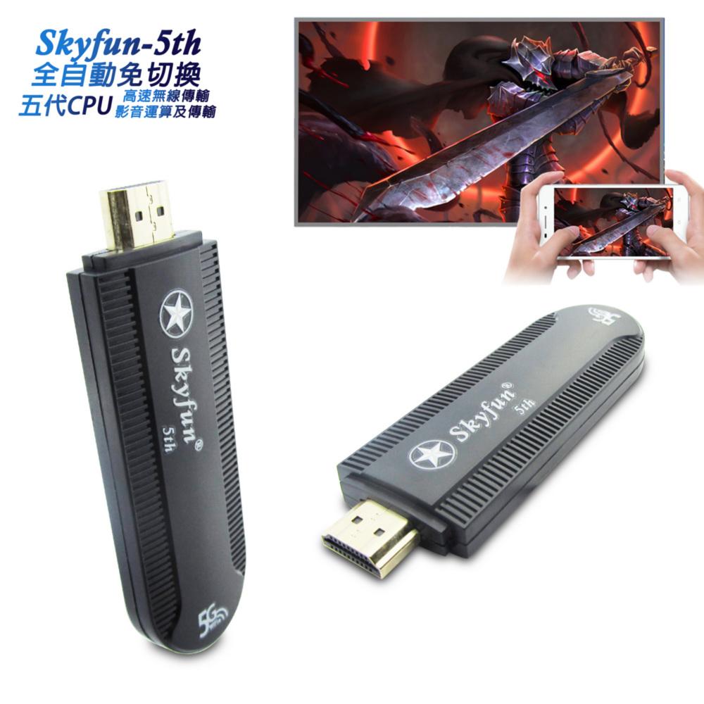 【五代Skyfun-71K】全自動雙頻5G無線影音傳輸器(送5大好禮)