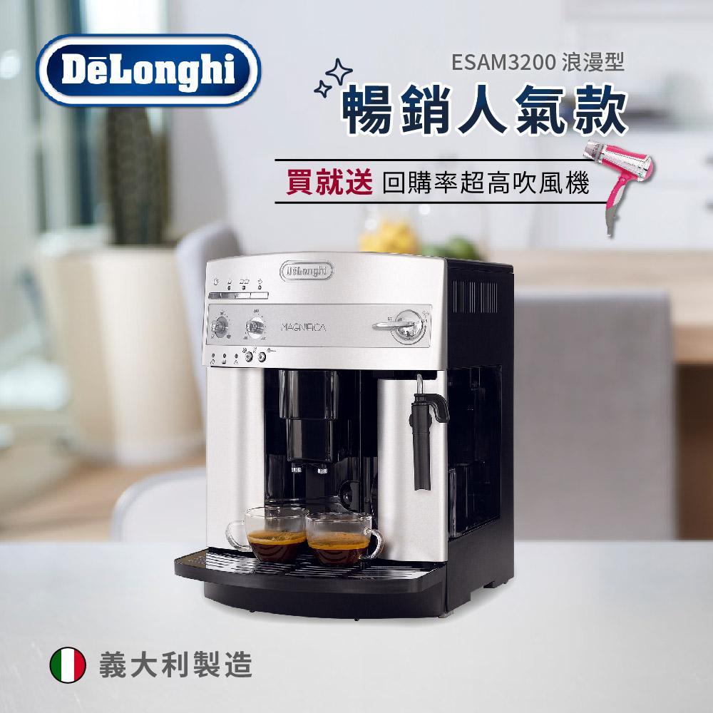 (送吹風機)DeLonghi ESAM 3200 浪漫型 全自動義式咖啡機
