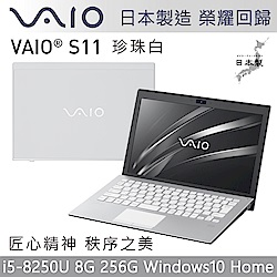 VAIO S11-珍珠白 日本製造 匠心精神(i5-825