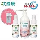 次綠康 次氯酸除菌液60mlx2+乾洗手500mlx1含L架(GH003)