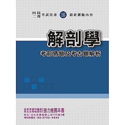 解剖學考前猜題及考古題解析(2版)