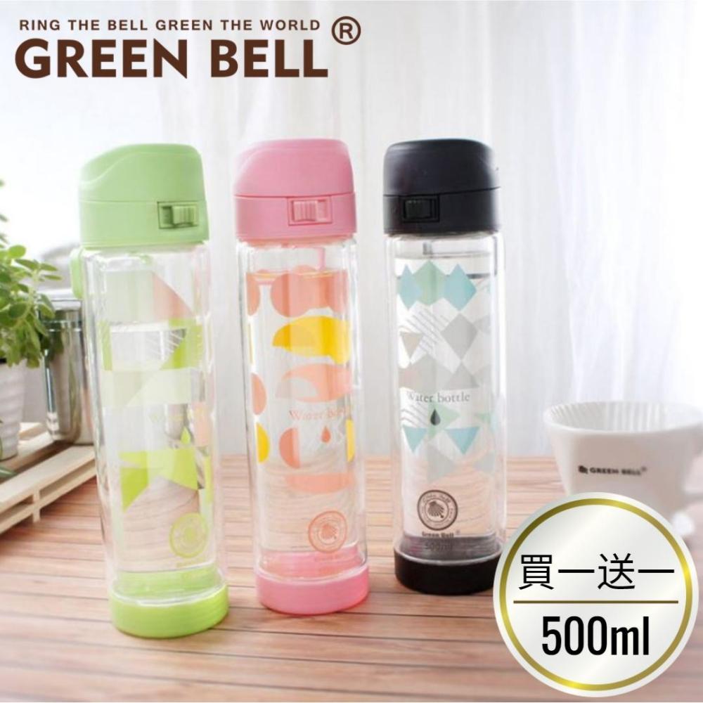 [買一送一] GREEN BELL綠貝雙層防護彈蓋玻璃水壺500ml