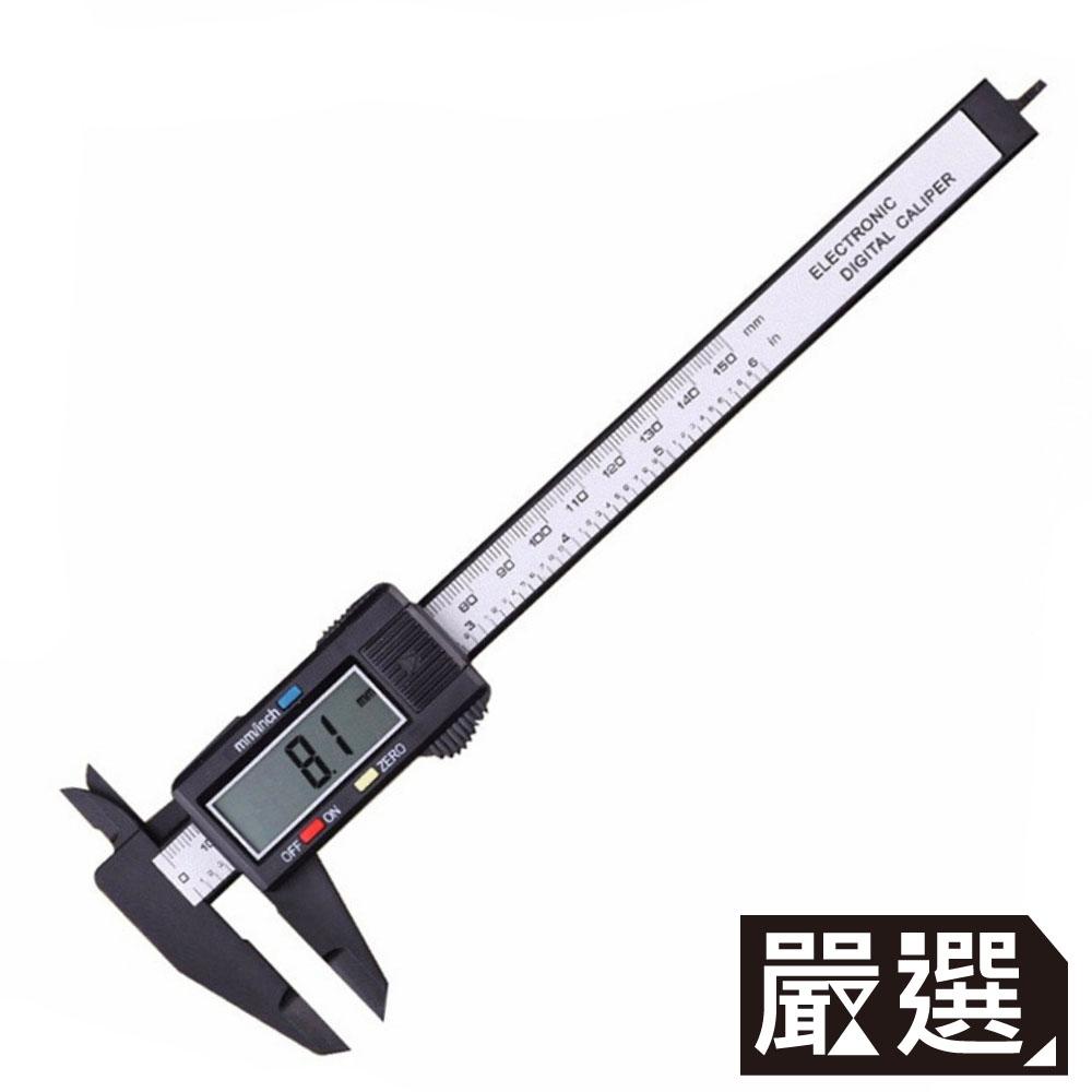 嚴選 液晶螢幕電子游標卡尺(0-150mm)