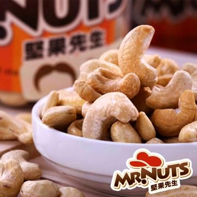 (任選)MR.NUTS堅果先生 原味腰果 215g