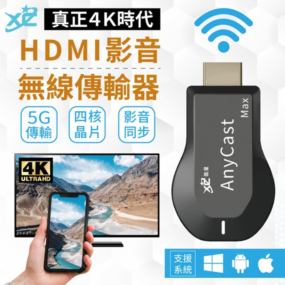 4K高清 無線連接 電視棒 HDMI無線傳輸器/手機轉電視/無線影音傳輸