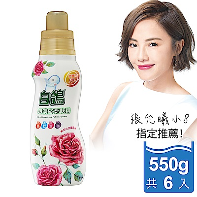 白鴿 超濃縮柔軟精 甜心玫瑰香-550gX6瓶