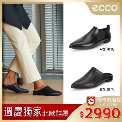 [領券再折200]ECCO 北歐新品 全真皮 正裝短靴/穆勒 男女休閒鞋經典色多款任選