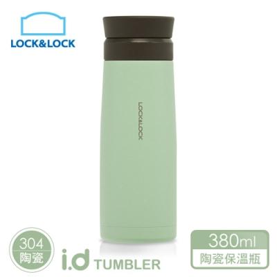 樂扣樂扣馬卡龍陶瓷保溫瓶380ml(轉蓋系列-草綠)(快)