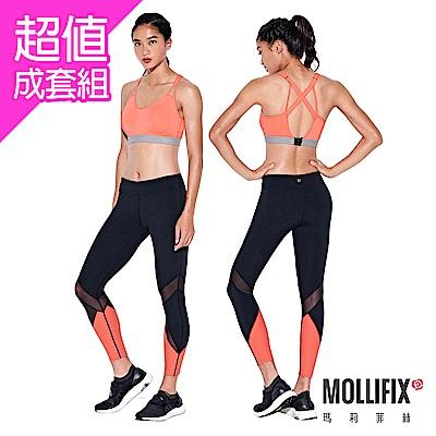 Mollifix 簡約緩震運動內衣+線性透膚7分動塑褲 成套組