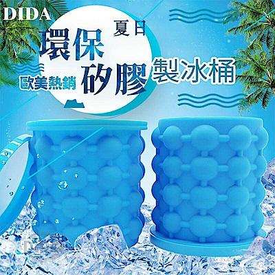 DIDA歐美熱銷環保矽膠製冰桶(大)