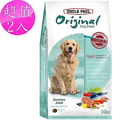 UNCLE PAUL 保羅叔叔狗食 2包超值組 10kg (低敏成犬-大顆粒/顧關節)