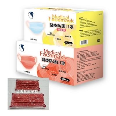 久富餘 親子款醫用口罩(雙鋼印)-紅雪花版(50片/盒) 成人x2+兒童x2