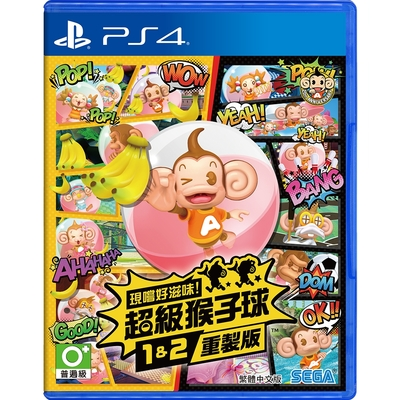 (預購)PS4 現嚐好滋味!超級猴子球 1&2 重製版(中文版)