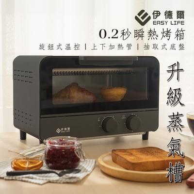 EASY LIFE伊德爾-11L 0.2秒瞬熱蒸氣烤箱-絲絨灰-WK-560 升級蒸氣槽