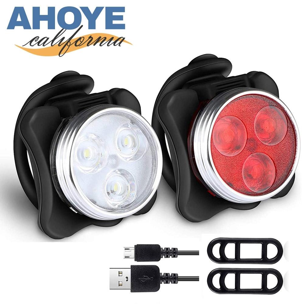 Ahoye 四段調整自行車燈組 前燈+尾燈 USB充電 單車警示燈 腳踏車