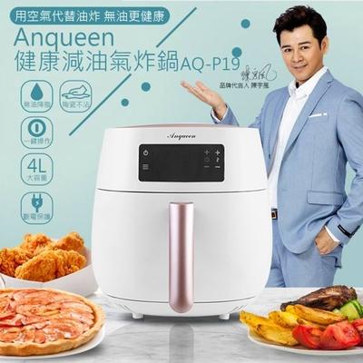 安晴Anqueen 觸控式LED健康氣炸鍋-360高速空氣循環-限量白