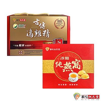 華陀扶元堂-古傳滴雞精1盒(10包/盒)+冰糖純燕窩1盒(6瓶/盒)