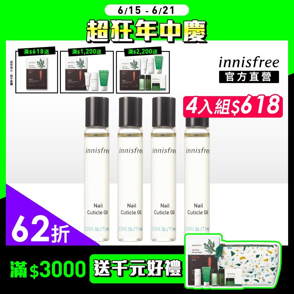(4入組)innisfree 妝自然滋養指緣油