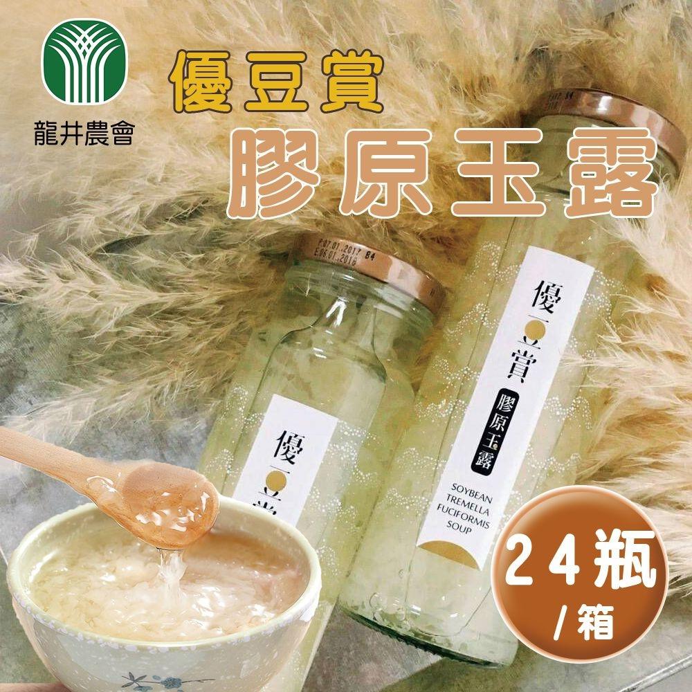 龍井農會 優豆賞膠原玉露(230mlx24瓶)