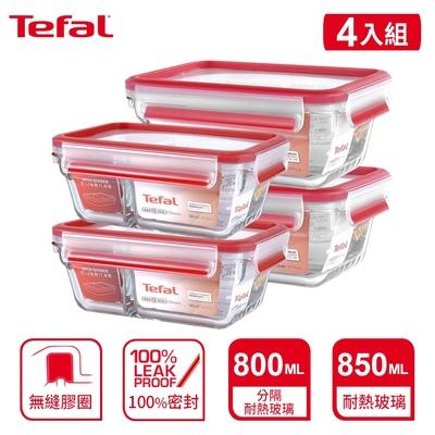Tefal法國特福 新一代無縫膠圈耐熱玻璃保鮮盒800ML分隔*2+850ML*2-(4件組長形)