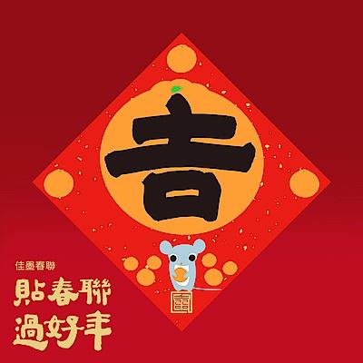 佳墨 2020鼠年春聯-大吉大利-斗方-吉