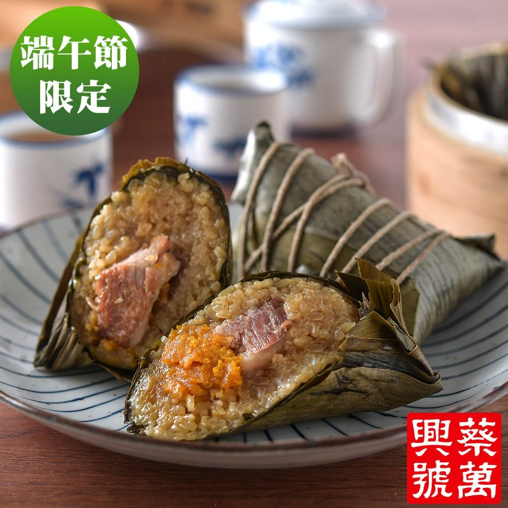 蔡萬興老店 湖州蛋黃粽10粒(250g/粒)