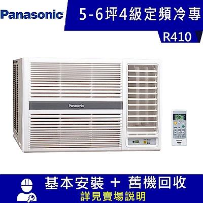 Panasonic國際牌 5-6坪 4級定頻冷專右吹窗型冷氣 CW-N36S2
