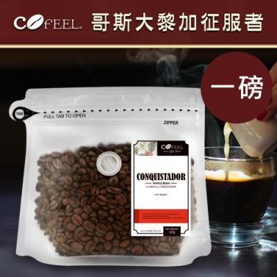 CoFeel 凱飛鮮烘豆哥斯大黎加征服者中深烘焙咖啡豆一磅