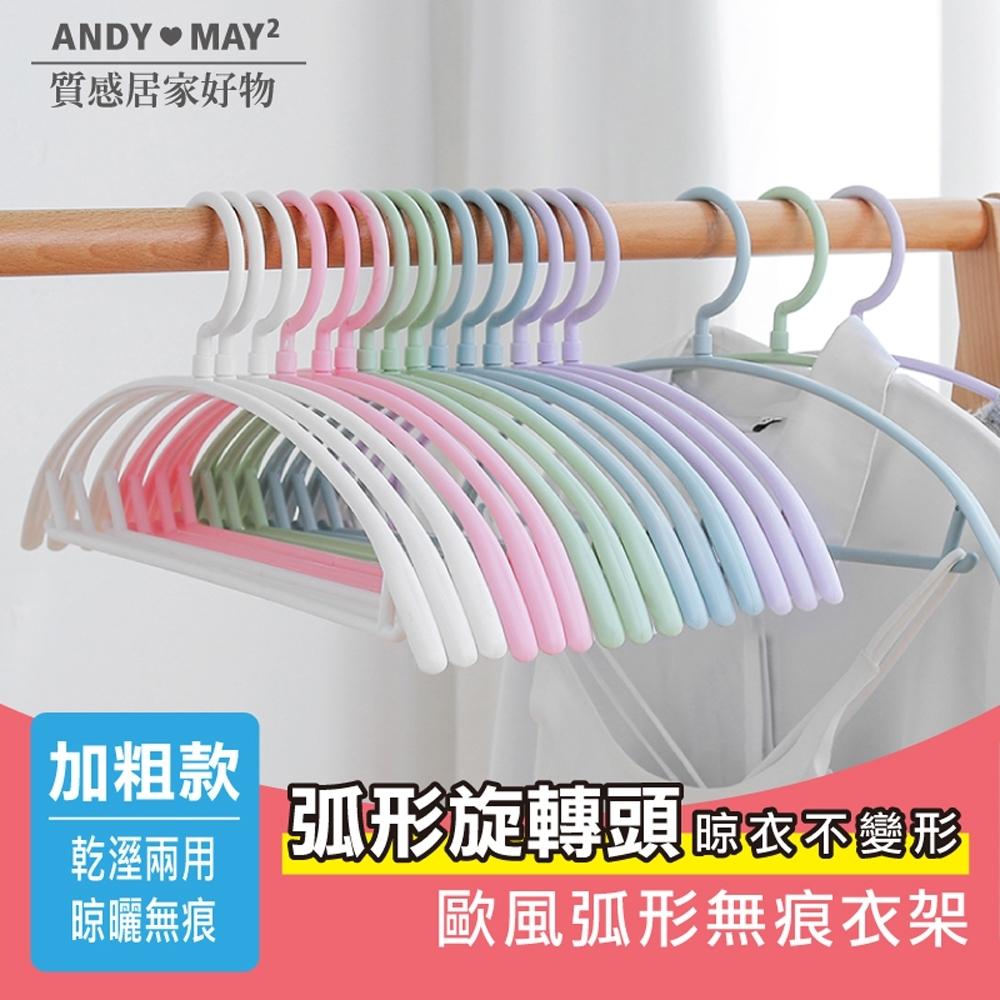 ANDYMAY2歐風弧形無痕衣架(60入)
