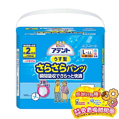 (買就送甜甜圈)日本大王Attento超透氣舒適復健褲L~LL(10片/包)X6包/箱