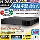 【CHICHIAU】H.265 5MP 4路4聲 五合一數位高清遠端監控錄影主機 product thumbnail 1