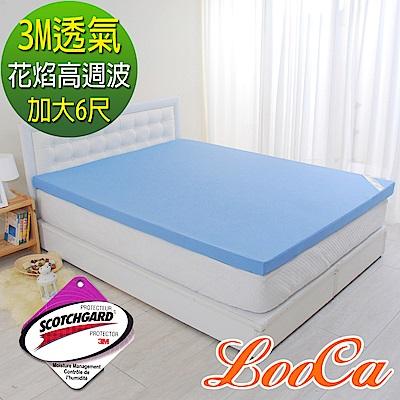 (特約活動)加大6尺-LooCa花焰超透氣3cm全記憶床墊