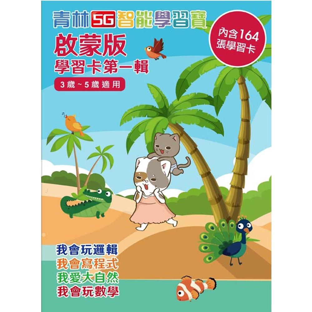 青林5G智能學習卡:啟蒙版(建議年齡3~5歲)第一輯(首版加贈「邏輯主題」學習卡64張)